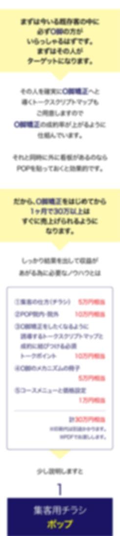 LP_野島式O脚矯正マスター講座_動画購入ページ_200107-05.jpg