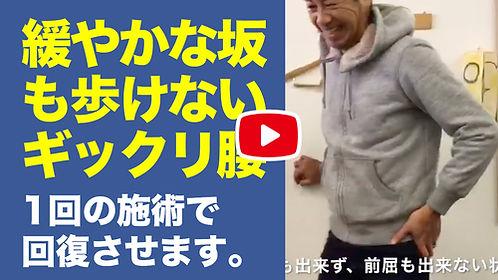 ギックリ腰施術動画2