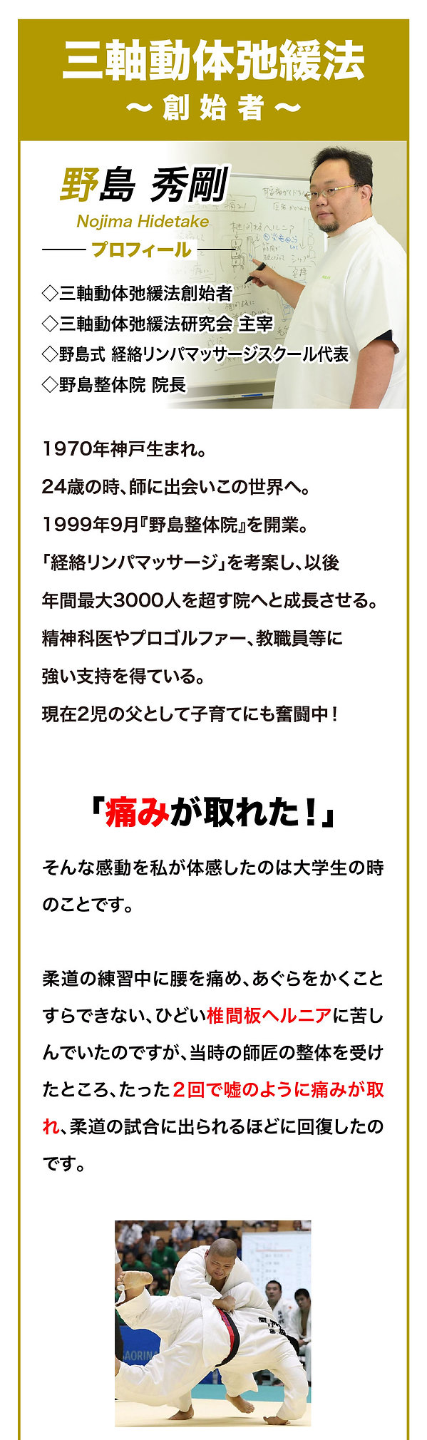 ぎっくり腰セミナー_メインページ_191009-19.jpg