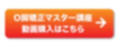 o脚動画_購入ボタン-01.jpg