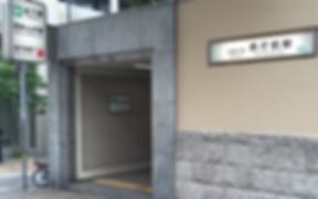 地下鉄県庁前駅