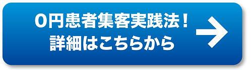 治療院サポート部_191224-04.jpg