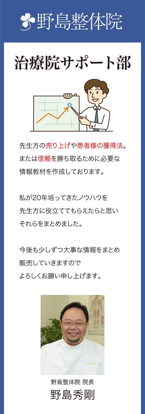 治療院サポート部_191224-01.jpg