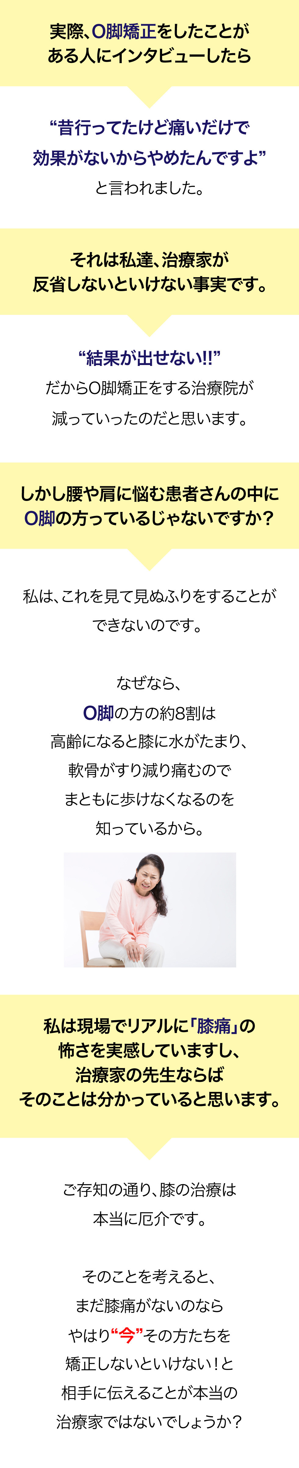 LP_野島式O脚矯正マスター講座_動画購入ページ_200107-02.jpg