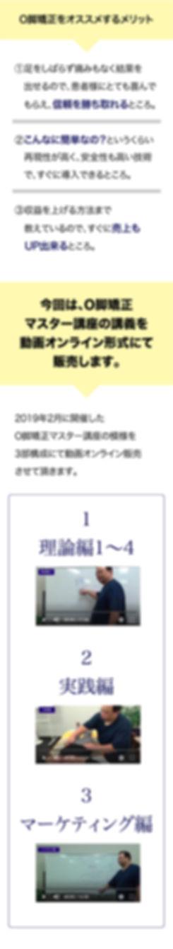 LP_野島式O脚矯正マスター講座_動画購入ページ_200107-08.jpg