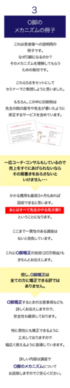LP_野島式O脚矯正マスター講座_動画購入ページ_200107-07.jpg