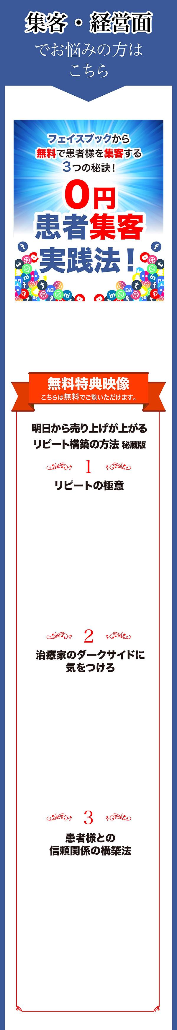 治療院サポート部_200416-02.jpg