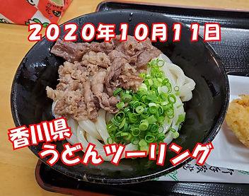 香川県ツーリングOP.JPG