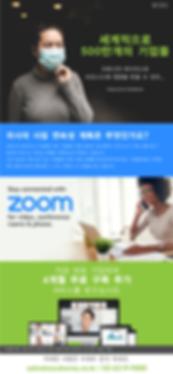 200224_Zoom-팝업창-4.png