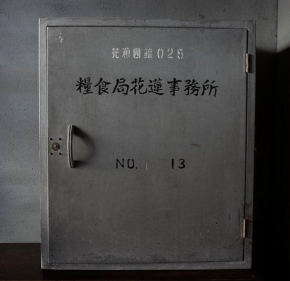 台灣糧食局花蓮事務所鐵箱