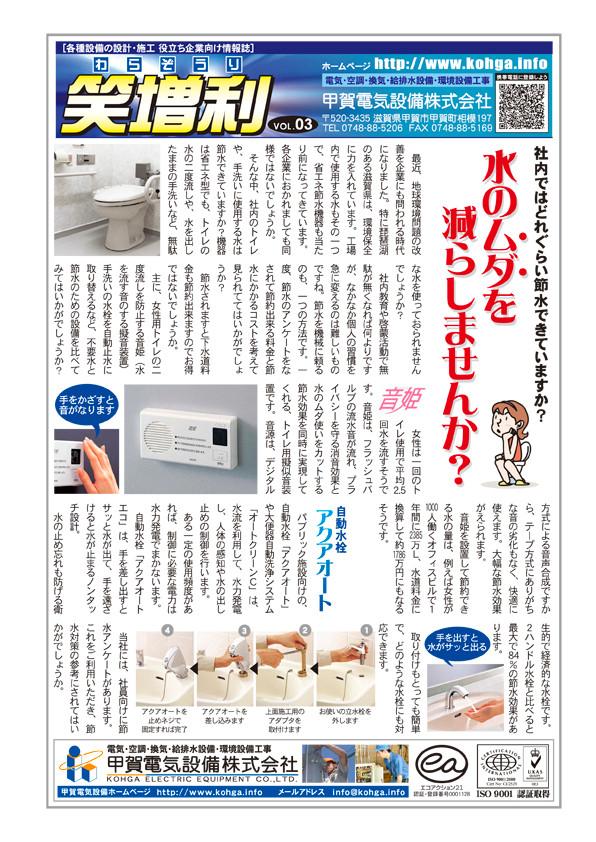 笑増利 vol.03