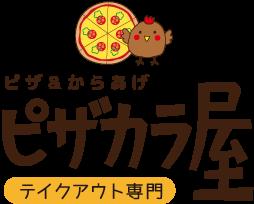 ピザカラ屋 ロゴ