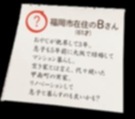 akiya_sozai_3.png