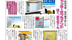 笑増利 vol.14