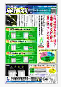 笑増利 vol.06