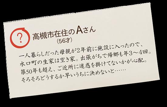 akiya_sozai_4.png