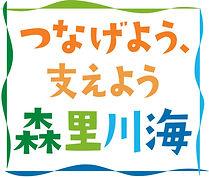 ②森里川海ロゴ.jpg