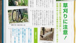 笑増利 vol.15