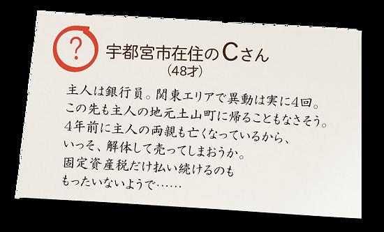 akiya_sozai_5.png