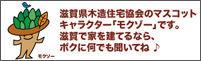 滋賀県木造住宅協会 シガモク