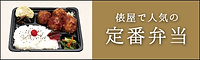 定番弁当、「さむかわ 俵屋」、さむかわ、俵屋、寒川、茅ケ崎、湘南、香川、地域、相模國一之宮、お弁当、仕出し弁当、惣菜、冷凍惣菜、食の専門店、高齢者、介護、配食サービス