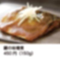 鯖の味噌煮、「さむかわ 俵屋」、さむかわ、俵屋、寒川、茅ケ崎、湘南、香川、地域、相模國一之宮、お弁当、仕出し弁当、惣菜、冷凍惣菜、食の専門店、高齢者、介護、配食サービス