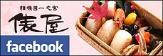 「さむかわ 俵屋」、facebook、さむかわ、俵屋、寒川、茅ケ崎、湘南、香川、地域、相模國一之宮、お弁当、仕出し弁当、惣菜、冷凍惣菜、食の専門店、高齢者、介護、配食サービス