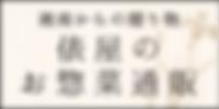 俵屋、お惣菜通販、「さむかわ 俵屋」、さむかわ、俵屋、寒川、茅ケ崎、湘南、香川、地域、相模國一之宮、お弁当、仕出し弁当、惣菜、冷凍惣菜、食の専門店、高齢者、介護、配食サービス
