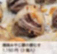 豚むす、「さむかわ 俵屋」、さむかわ、俵屋、寒川、茅ケ崎、湘南、香川、地域、相模國一之宮、お弁当、仕出し弁当、惣菜、冷凍惣菜、食の専門店、高齢者、介護、配食サービス