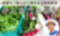 伊右衛門農園、「さむかわ 俵屋」、さむかわ、俵屋、寒川、茅ケ崎、湘南、香川、地域、相模國一之宮、お弁当、仕出し弁当、惣菜、冷凍惣菜、食の専門店、高齢者、介護、配食サービス