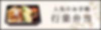 行楽弁当、「さむかわ 俵屋」、さむかわ、俵屋、寒川、茅ケ崎、湘南、香川、地域、相模國一之宮、お弁当、仕出し弁当、惣菜、冷凍惣菜、食の専門店、高齢者、介護、配食サービス