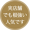 実店舗でも根強い人気です、さむかわ、俵屋、寒川、茅ケ崎、湘南、香川、地域、相模國一之宮、お弁当、仕出し弁当、食の専門店、高齢者、介護、配食サービス