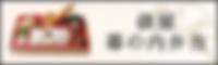 俵屋、幕の内弁当、「さむかわ 俵屋」さむかわ、俵屋、寒川、茅ケ崎、湘南、香川、地域、相模國一之宮、お弁当、仕出し弁当、惣菜、冷凍惣菜、食の専門店、高齢者、介護、配食サービス