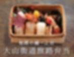 大山街道、旅路弁当、「さむかわ 俵屋」、さむかわ、俵屋、寒川、茅ケ崎、湘南、香川、地域、相模國一之宮、お弁当、仕出し弁当、惣菜、冷凍惣菜、食の専門店、高齢者、介護、配食サービス