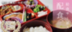 配食サービス、「さむかわ 俵屋」、さむかわ、俵屋、寒川、茅ケ崎、湘南、香川、地域、相模國一之宮、お弁当、仕出し弁当、惣菜、冷凍惣菜、食の専門店、高齢者、介護、配食サービス