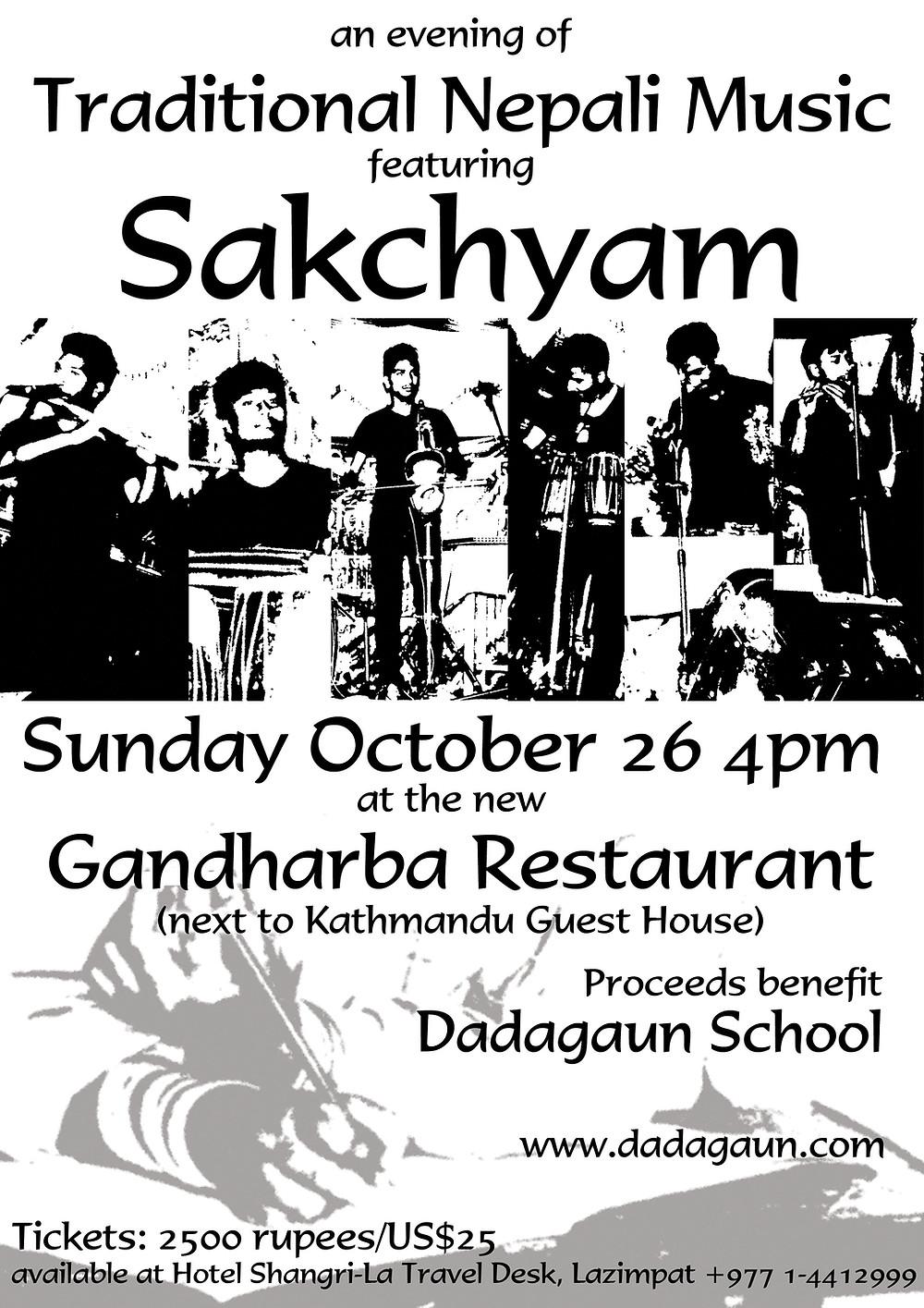 DadadaGaun-Fundraiser-Poster