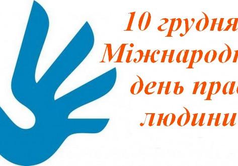 Міжнародний день прав людини