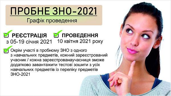 Пробне ЗНО 2021.jpg