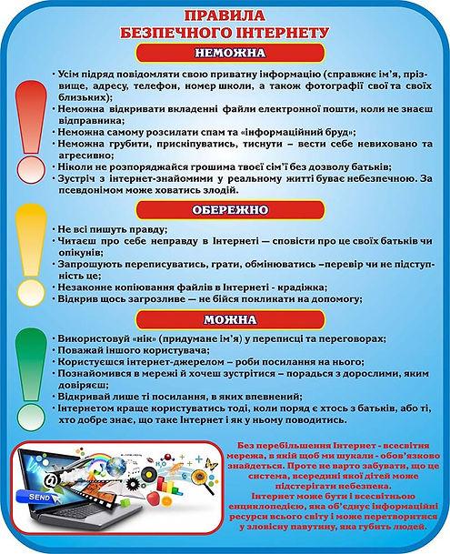 Кібербезпека (3).jpg