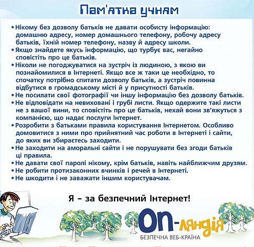 Кібербезпека (2).jpg