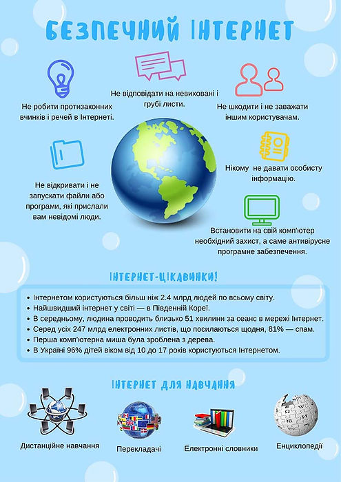 Кібербезпека (8).jpg