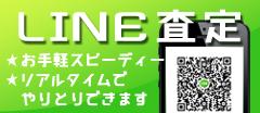LINE査定QRバナー.png