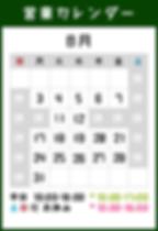 8月カレンダー.png