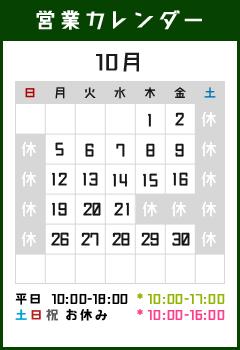 10月カレンダー.png