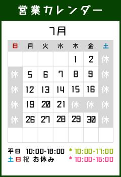 7月カレンダー.png