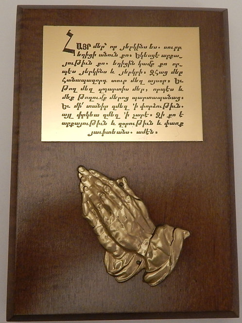 Lord's Prayer in Armenian