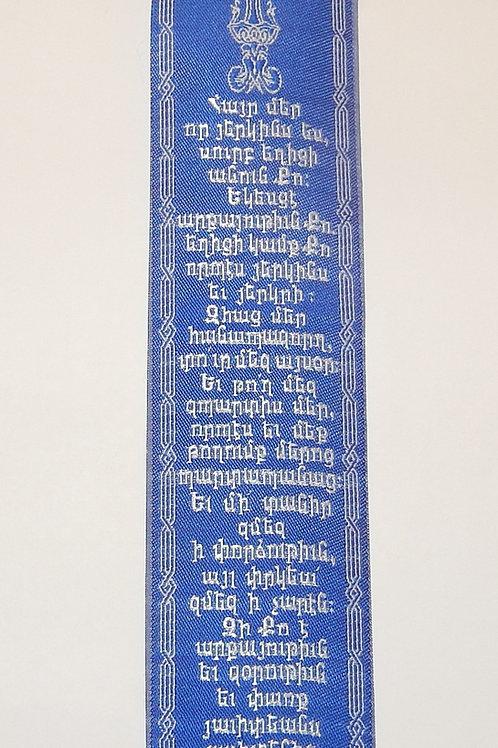 Lord's Prayer Wall Art
