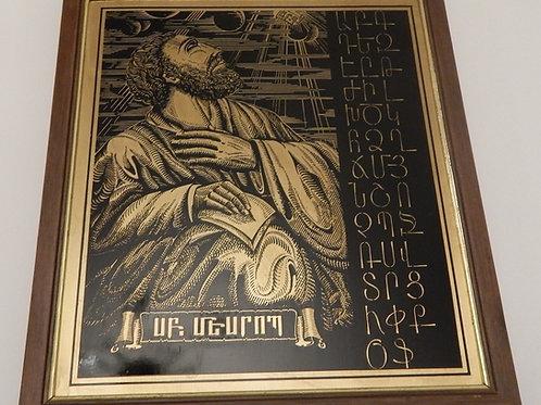 St. Mesrop Mashtots Image