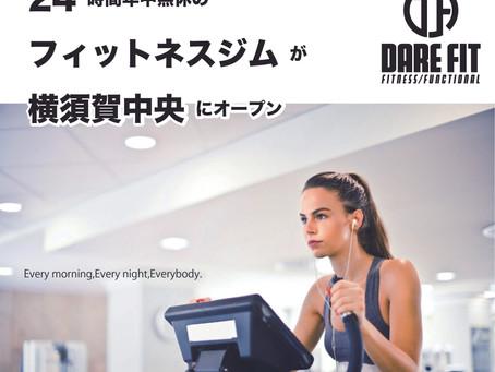 3/29(月)24時間フィットネスジムが「横須賀中央」にオープン!