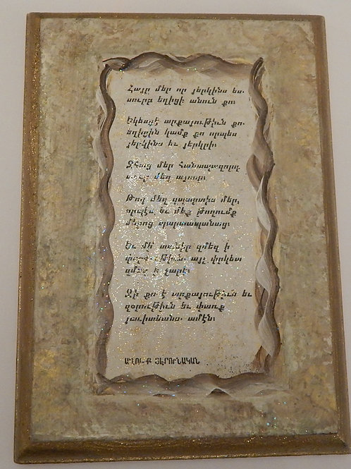 Lord's Prayer in Armenian